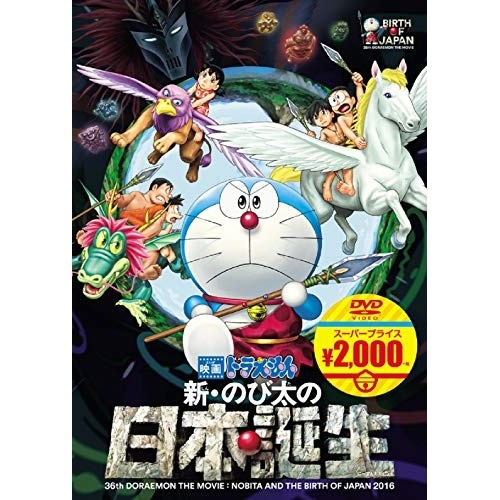 スーパーSALE セール期間限定 DVD 映画ドラえもん 最安値に挑戦 新 劇場アニメ のび太の日本誕生 PCBE-56130