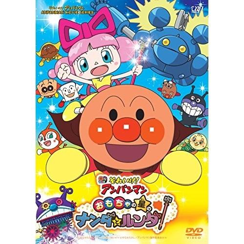DVD それいけ アンパンマン キッズ VPBE-14547 高価値 おもちゃの星のナンダとルンダ オンライン限定商品