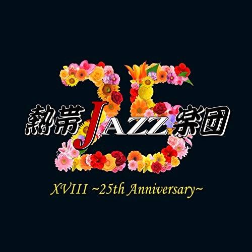 CD 熱帯JAZZ楽団XVIII ~25th 熱帯JAZZ楽団 《週末限定タイムセール》 ◆セール特価品◆ CKNT-1 Anniversary~