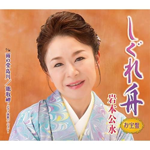CD しぐれ舟 お宝盤 KICM-30998 岩本公水 即納 訳あり 楽譜付