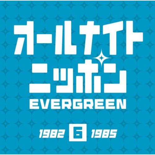 CD 買物 オールナイトニッポン エバーグリーン 6 オムニバス MHCL-1281 新作販売