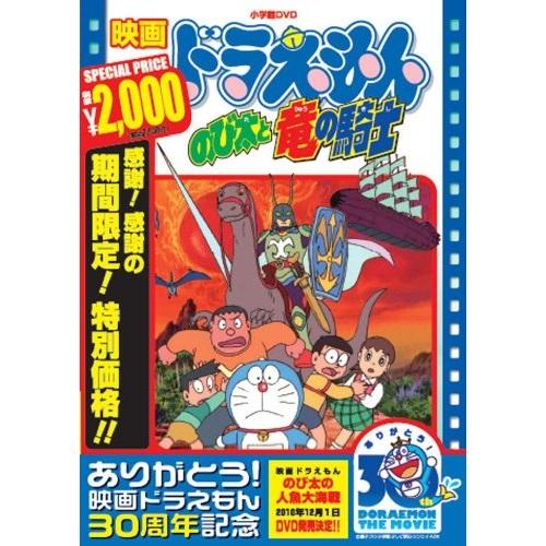 激安 DVD 映画ドラえもん 新品未使用 のび太と竜の騎士 PCBE-53426 期間限定生産版 キッズ