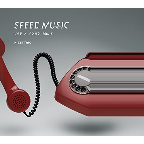 CD SPEED MUSIC ソクドノオンガク vol. 5 29発売 9 人気ブランド H ZETTRIO 日本最大級の品揃え FBAC-151