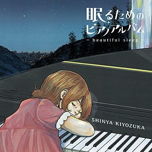 CD 特価キャンペーン 授与 眠るためのピアノアルバム~beautiful sleep~ CD+DVD UCCY-9039 清塚信也 初回限定盤