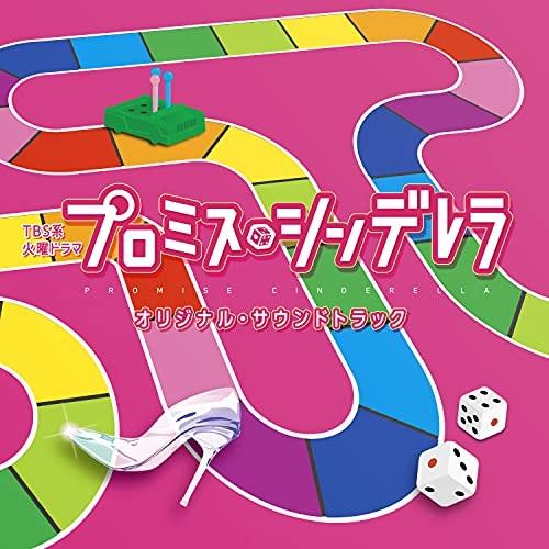 お中元 CD TBS系 5☆大好評 火曜ドラマ プロミス UZCL-2217 サウンドトラック シンデレラ オリジナル