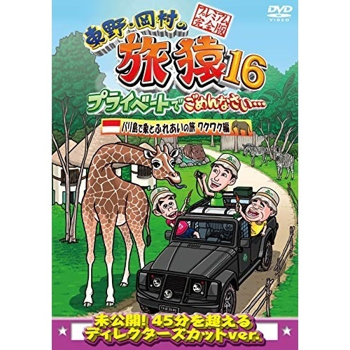 DVD 新作 大人気 東野 国内送料無料 岡村の旅猿16 プライベートでごめんなさい… バリ島で象とふれあいの旅 趣味教養 ワクワク編 プレミアム完全版 YRBJ-50046