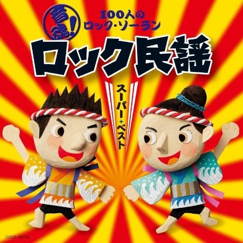 CD 音魂 100人のロック 着後レビューで 新品 送料無料 ソーラン ロック民謡 教材 スーパーベスト 振付つき COCE-36166