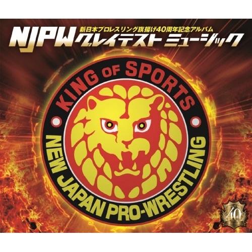 CD 新日本プロレスリング旗揚げ40周年記念アルバム 新作製品、世界最高品質人気! NJPWグレイテストミュージック KICS-1854 スポーツ曲 希少