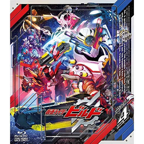 ★BD/仮面ライダービルド Blu-ray COLLECTION 4(Blu-ray)/キッズ/BSTD-9739