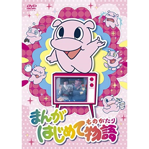 ★DVD/まんがはじめて物語 DVD-BOX/キッズ/TCED-4144