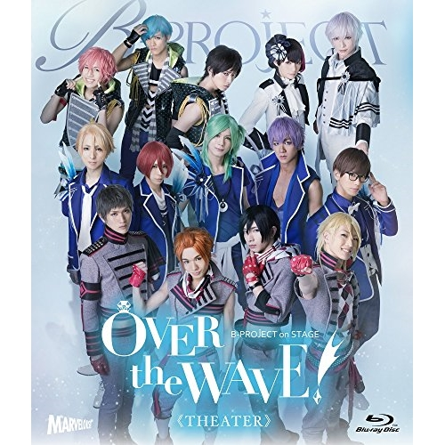 ☆ BD/B-PROJECT on STAGE 『OVER the WAVE!』(THEATER)(Blu-ray) (本編ディスク+特典ディスク)/趣味教養/USSW-50013