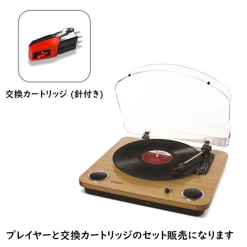 【送料無料】 ION Audio Max LP レコードプレーヤー USB端子 スピーカー内蔵 & 交換カートリッジ(針付き) セット (取寄商品)
