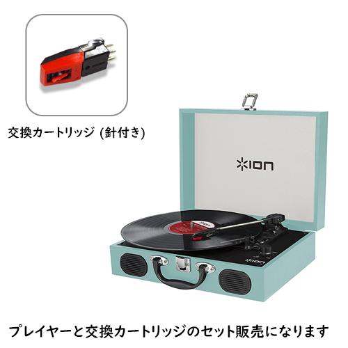 【送料無料】 ION Audio スピーカー内蔵 スーツケース型レコードプレーヤー Vinyl Transport ブルー & 交換カートリッジ(針付き) セット (取寄商品)