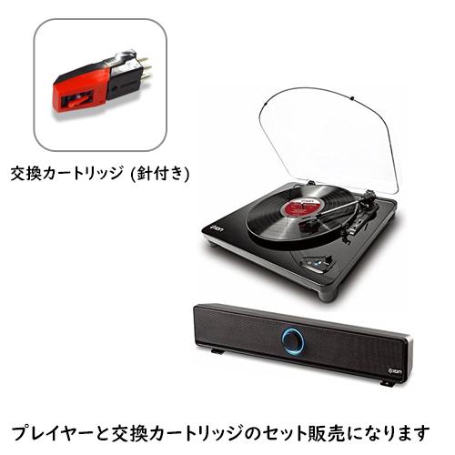 【送料無料】 ION Audio Bluetooth対応レコードプレーヤー・ワイヤレススピーカーセット (Air LP ピアノブラック) & 交換カートリッジ(針付き) セット (取寄商品)
