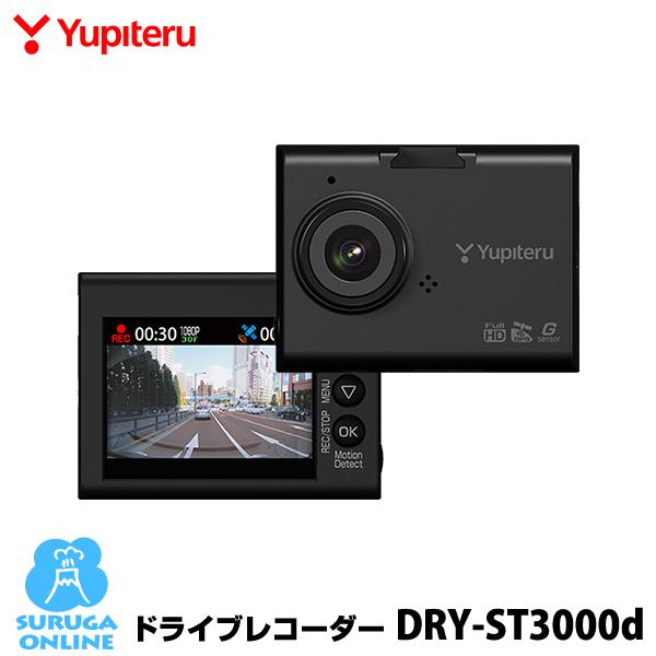 人気商品DRY-ST3000Pの電源直結モデル ユピテル ドライブレコーダー DRY-ST3000d HDR プラス1年保証で安心 電源直結モデル ※ラッピング ※ FULL 売り込み GPS搭載ドラレコ HD高画質記録