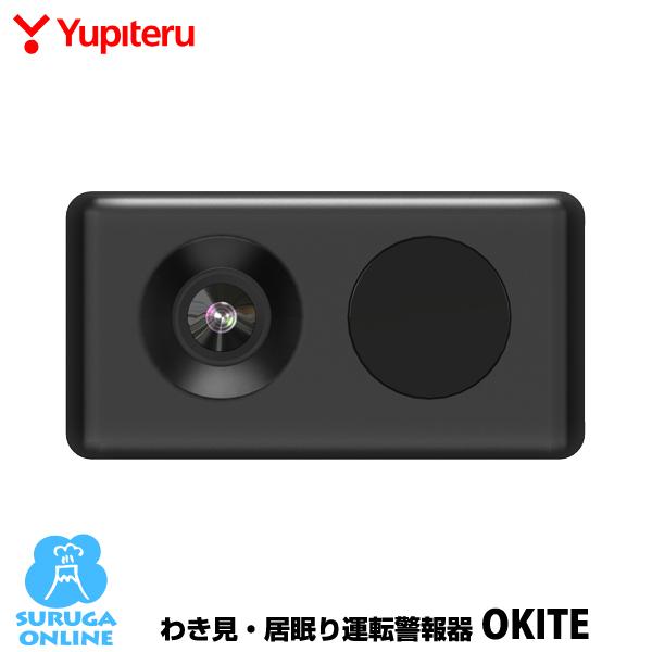 ユピテル わき見・居眠り運転警報器 OKITE(オキテ) EWS-CM1【プラス1年保証で安心】