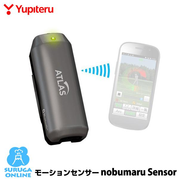国産品 ユピテル ゴルフ モーションセンサー nobmaru nobmaru Sensor(ノブマルセンサー) ゴルフ ユピテル Androidスマホアプリでスイングを3D表示, ニイハリムラ:b7fcadf8 --- canoncity.azurewebsites.net
