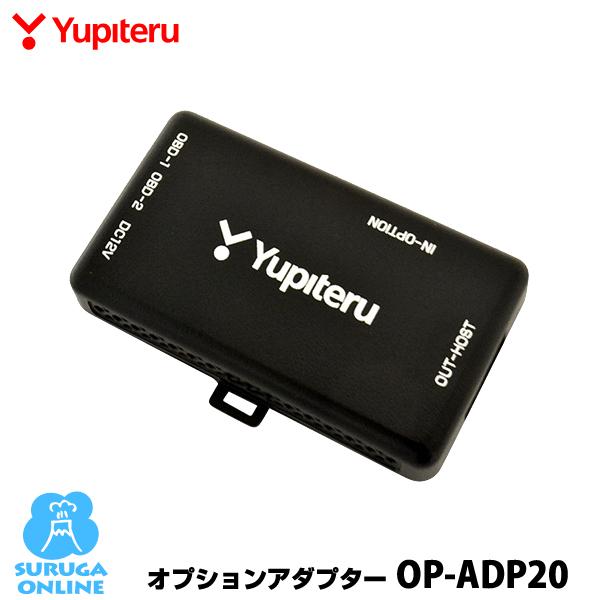 ユピテル オプションアダプター OP-ADP20