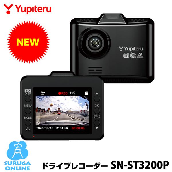 夜間も安心!YUPITERUドライブレコーダー ユピテル ドライブレコーダー SN-ST3200P SUPER NIGHTモデル FULL HD高画質&GPS&HDR搭載 超広角ドラレコ【プラス1年保証で安心】【取説DLタイプ】