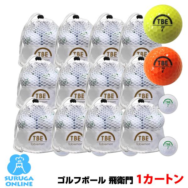 【1カートン】ゴルフボール飛衛門(とびえもん)(白orオレンジor黄色)12球入り×12箱 公認球