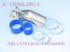 エクストレイル20GT用AIR CONTROL CHAMBER