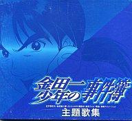 【中古】アニメ系CD 金田一少年の事件簿 主題歌集