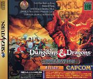 【中古】セガサターンソフト ダンジョンズ&ドラゴンズ コレクション