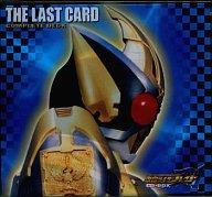 【中古】アニメ系CD 仮面ライダー剣 THE LAST CARD COMPLETE DECK