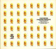【中古】アニメ系CD チョコボの不思議なダンジョン2 オリジナル・サウンドトラック, UJ-FACTORY:d30fd1c7 --- sunward.msk.ru