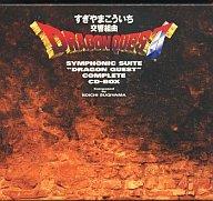 【中古】アニメ系CD 交響組曲「ドラゴンクエスト」コンプリートCD-BOX [予約生産限定盤]