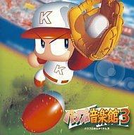 【中古】CDアルバム 実況パワフルプロ野球 パワプロ音楽館3