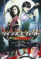 中古 超人気 洋画DVD ツインズ エフェクト 激安卸販売新品 '03香