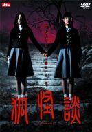 中古 洋画DVD 春の新作 狐怪談 '03韓国 人気ショップが最安値挑戦