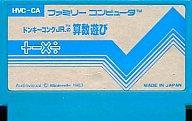 <title>限定価格セール 中古 ファミコンソフト ドンキーコングJR.の算数遊び 箱説なし</title>