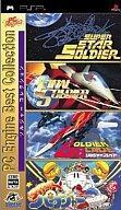 【中古】PSPソフト PC Engine Best Collection ソルジャーコレクション