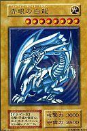 【中古】遊戯王/旧世代 ウルトラレア 頭左向き 背景青色 [UR] : 青眼の白龍