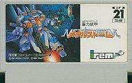 【中古】ファミコンソフト 重力装甲メタルストーム (箱説なし)