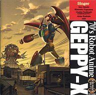 【中古】アニメ系CD 70年代風ロボットアニメ ゲッP-Xのうた