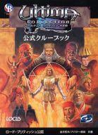 送料無料 早割クーポン smtb-u 中古 ゲーム攻略本 店 PC ウルティマ 公式クルーブック 日本版 afb コレクション