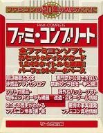 【中古】攻略本 ファミ・コンプリート【中古】afb