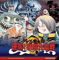 【中古】PSソフト ゲゲゲの鬼太郎逆襲!妖魔大血戦