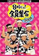 【中古】その他DVD TBSテレビ放送50周年記念盤 8時だヨ!全員集合 2005 DVD-BOX[通常版]