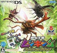 中古 安心の定価販売 ニンテンドーDSソフト 甲虫王者ムシキング チープ スーパーコレクション