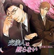 【中古】アニメ系CD ドラマCD 交渉人は黙らない / 榎田尤利