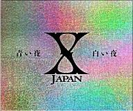 【中古】邦楽DVD X JAPAN / 青い夜 白い夜 完全版 [限定版]