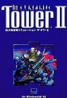 【エントリーでポイント10倍!(4月28日01:59まで!)】【中古】Windows95/98 CDソフト The Tower 2