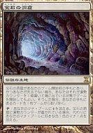 【中古】マジックザギャザリング/日本語版/R/時のらせん/土地 [R] : 宝石の洞窟/Gemstone Caverns【タイムセール】