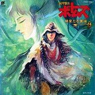 【中古】アニメ系CD 装甲騎兵ボトムズ「赫奕たる異端」オリジナル・サウンドトラック