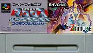 【中古】スーパーファミコンソフト 超時空要塞マクロス スクランブルバルキリー (箱説なし)