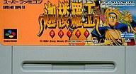 【エントリーでポイント10倍!(3月28日01:59まで!)】【中古】スーパーファミコンソフト 迦桜羅王 (ACG) (箱説なし)